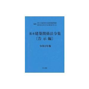 基本建築関係法令集 告示編 令和2年版 / 国土交通省住宅局建築指導課  〔本〕 hmv
