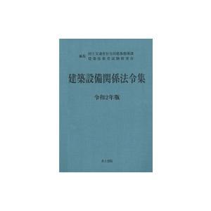 建築設備関係法令集 令和2年版 / 国土交通省住宅局建築指導課  〔本〕|hmv