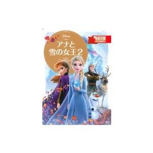 アナと雪の女王2 ディズニーゴールド絵本 / 小宮山みのり  〔ムック〕