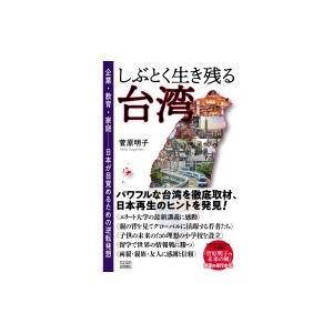 しぶとく生き残る台湾 企業・教育・家庭‐日本が目覚めるための逆転発想 / 菅原明子  〔本〕|hmv