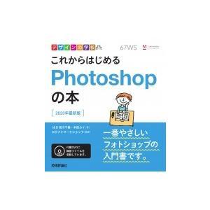 デザインの学校 これからはじめるPhotoshopの本 [2020年最新版] / 宮川千春  〔本〕