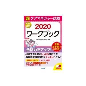 ケアマネジャー試験ワークブック 2020 / 介護支援専門員受験対策研究会  〔本〕
