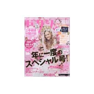 ゼクシィ福島版 2020年 2月号 / ゼクシィ  〔雑誌〕