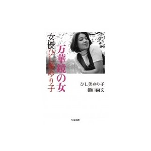 万華鏡の女 女優ひし美ゆり子 ちくま文庫 / ひし美ゆり子  〔文庫〕