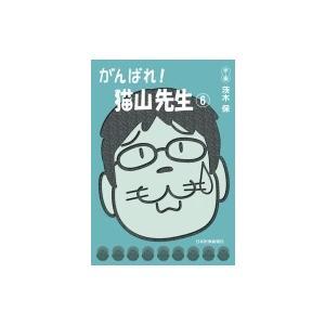 がんばれ!猫山先生 6 / 茨木保  〔本〕|hmv