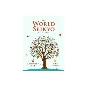 The WORLD SEIKYO 2020年春号 【※発売日以降のお届けとなります】 / 聖教新聞社...