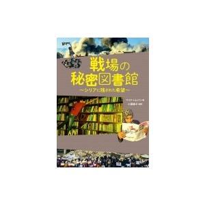 戦場の秘密図書館 -シリアに残された希望 / マイク・トムソン  〔本〕