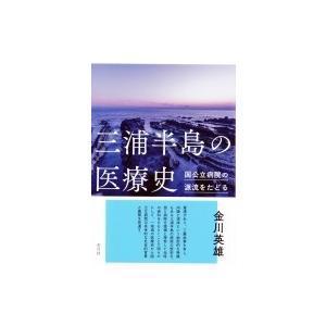 三浦半島の医療史 国公立病院の源流をたどる / 金川英雄  〔本〕