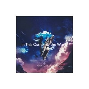 GRATEC MOUR In This Corner of the World CD の商品画像|ナビ