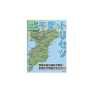 千葉のトリセツ 地図で読み解く初耳秘話 / 書籍  〔本〕|hmv