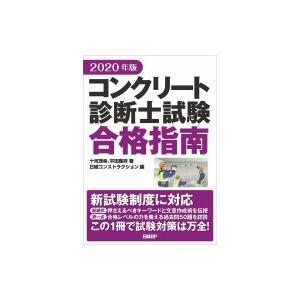 2020年版 コンクリート診断士試験合格指南 / 十河茂幸  〔本〕