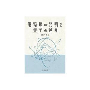 電磁場の発明と量子の発見 / 筒井泉  〔本〕|hmv