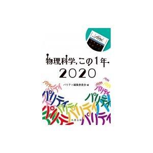 物理科学、この1年 2020 / 大槻義彦  〔本〕|hmv