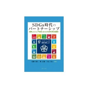 SDGs時代のパートナーシップ: 成熟したシェア社会における力を持ち寄る協働へ / 佐藤真久(環境教育)  〔本〕|hmv