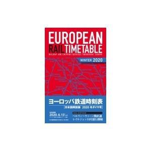 ヨーロッパ鉄道時刻表 日本語解説版 2020年冬ダイヤ号 / 地球の歩き方  〔全集・双書〕