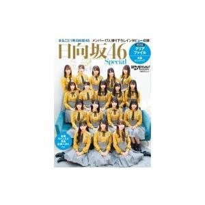 日経エンタテインメント! 日向坂46 Special[日経BPムック] / 日経エンタテインメント!編集部  〔ムック〕
