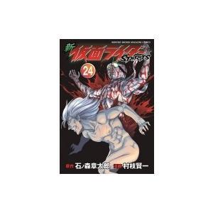 新 仮面ライダーSPIRITS 24 KCデラックス / 村枝賢一  〔コミック〕 hmv