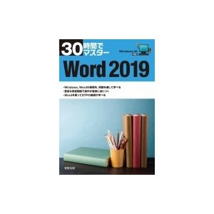 30時間でマスター Word2019 Windows10対応 / 実教出版企画開発部  〔本〕
