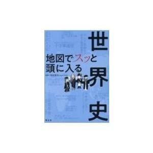 地図でスッと頭に入る世界史 / 祝田秀全  〔本〕