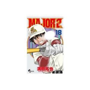 MAJOR 2nd 18 少年サンデーコミックス / 満田拓也 ミツダタクヤ  〔コミック〕