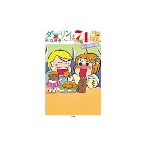 ダーリンは74歳 コミックス単行本 / 西原理恵子 サイバラリエコ  〔本〕