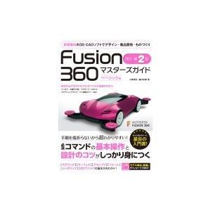 Fusion360マスターズガイド ベーシック編 実質無料の3D CADソフトでデザイン・製品開発・ものづくり / 小原照|hmv