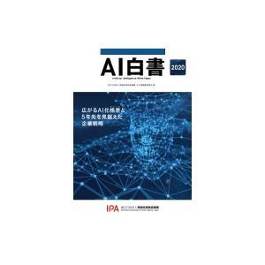 AI白書 2020 / 情報処理推進機構AI白書編集委員会  〔本〕