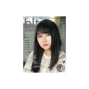 blt graph. vol.51【表紙:上村ひなの】[B.L.T MOOK] / B.L.T.編集部 (東京ニュース通信社)  〔ムック〕