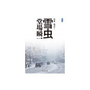雪虫 刑事・鳴沢了 中公文庫 / 堂場瞬一 ドウバシュンイチ  〔文庫〕