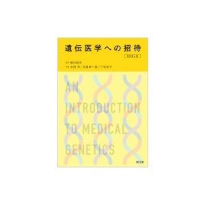 遺伝医学への招待(改訂第6版) / 新川詔夫  〔本〕|hmv