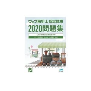 ウェブ解析士認定試験 2020問題集 公式テキスト2020対応 / マイナビ出版  〔本〕