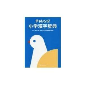 チャレンジ 小学漢字辞典 / 桑原隆  〔辞書・辞典〕|hmv
