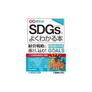 SDGsがよくわかる本 図解ポケット / 松原恭司郎  〔本〕