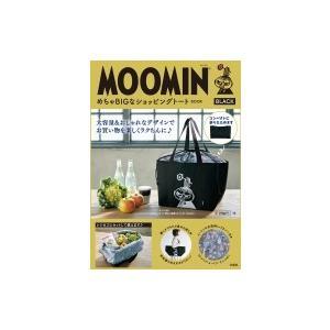 MOOMIN めちゃBIGなショッピングトート BOOK BLACK / ブランドムック   〔ムッ...