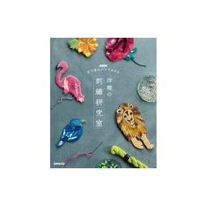 NHKすてきにハンドメイド 洋輔の刺繍研究室 / 洋輔  〔本〕|hmv