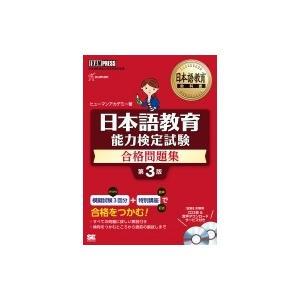 日本語教育教科書 日本語教育能力検定試験 合格問題集 第3版 EXAMPRESS / ヒューマンアカデミー  〔本〕|hmv