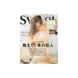 Sweet (スウィート) 2020年 2月号【特別付録:ジルスチュアートのロゴトート & ファーポーチ】 / Sweet編集部  〔雑