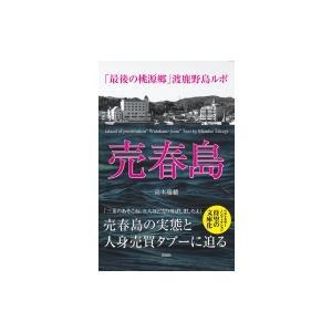 売春島 「最後の桃源郷」渡鹿野島ルポ / 高木瑞穂  〔文庫〕