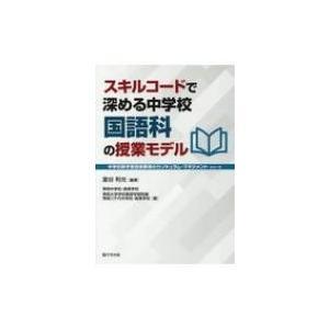 スキルコードで深める中学校国語科の授業モデル 中学校新学習指導要領のカリキュラム・マネジメント / ...