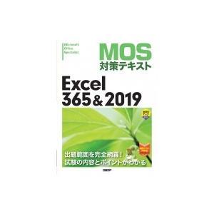 MOS対策テキスト Excel 365  &  2019 / 土岐順子  〔本〕