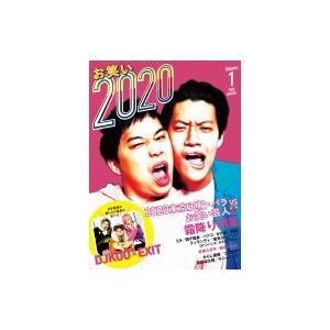 お笑い2020 Volume 1【表紙:霜降り明星】 / 書籍  〔本〕