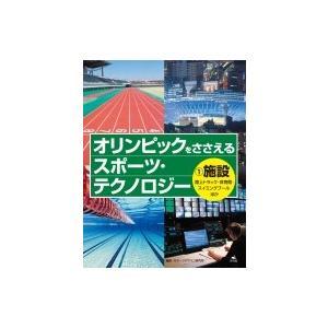 オリンピックをささえるスポーツ・テクノロジー 陸上トラック・体育館・スイミングプールほか 1 施設 ...