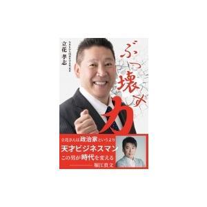ぶっ壊す力 / 立花孝志  〔本〕