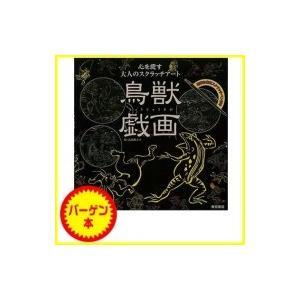 【バーゲン本】 鳥獣戯画-心を癒す大人のスクラッチアート / 書籍  〔本〕