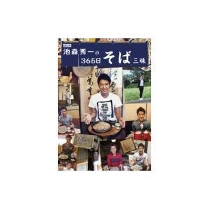 DEEN池森秀一の365日蕎麦三昧 / 池森秀一  〔本〕