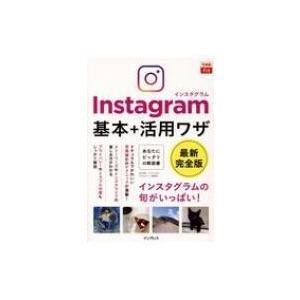 Instagramインスタグラム基本+活用ワザ インプレス 田口和裕 単行本 ソフトカバー 中古の商品画像 ナビ