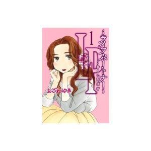LP 〜ライフ・パートナー〜 3番目の配偶者 1 オフィスユーコミックス / おざわゆき  〔コミッ...