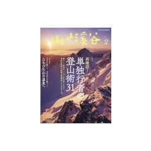 山と渓谷 2020年 2月号 / 山と渓谷編集部  〔雑誌〕