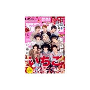 横浜ウォーカー 2020年 2月号 / 横浜ウォーカー編集部  〔雑誌〕