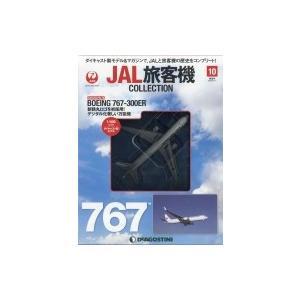 隔週刊 JAL旅客機コレクション 2020年 2月 11日号 10号 / 隔週刊 JAL旅客機コレクション  〔雑誌〕